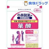 小林製薬 栄養補助食品 葉酸(30粒入(約30日分))