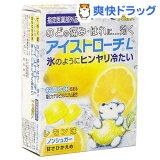 アイストローチ L レモン味(16粒)