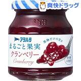アヲハタ まるごと果実 クランベリー(250g)