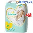 パンパース おむつ はじめての肌へのいちばん テープ スーパージャンボ 新生児(66枚入*4コセット)【パンパース】【送料無料】