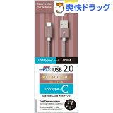 多摩電子 USB2.0 Type-C USBメタルケーブル Pink TH138CAM15P(1コ入)