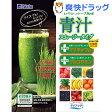 青汁 スムージータイプ 約20食分(100g)