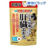 しじみ牡蠣ウコンの入った肝臓エキス(120粒)