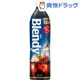 ブレンディ ボトルコーヒー 微糖(900mL*12本入)