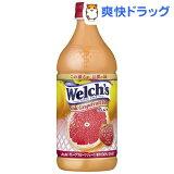 ウェルチ ピンクグレープフルーツ100(800g*8本入)