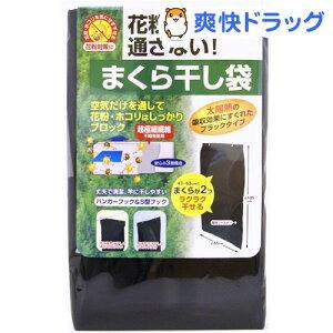花粉ガード まくら干し袋★税抜1900円以上で送料無料★花粉ガード まくら干し袋(1コ入)