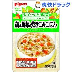ピジョン ベビーフード もぐっと野菜 鶏と野菜の炊きこみごはん