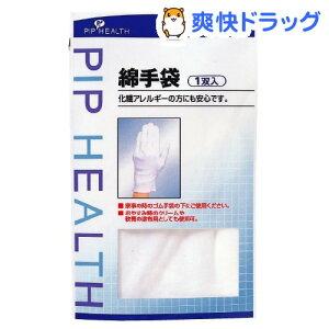 綿手袋(1双入) 【HLS_DU】 /