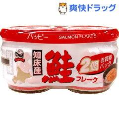 ハッピーフーズ 鮭フレーク★税抜1900円以上で送料無料★ハッピーフーズ 鮭フレーク(60g*2コ入)