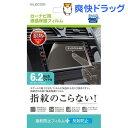 爽快ドラッグで買える「エレコム カーナビ用液晶保護フィルム 6.2インチワイド用 CAR-FL62W(1枚入【エレコム(ELECOM】」の画像です。価格は105円になります。