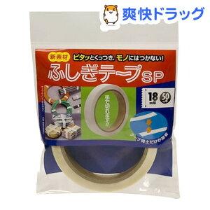 ふしぎテープSP★税込1980円以上で送料無料★ふしぎテープSP(1コ入)