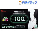 やわらかニトリル手袋 Lサイズ(100枚入)【やわらか手袋】