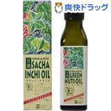 紅花食品 有機 グリーンナッツオイル(サチャインチオイル)(100g)