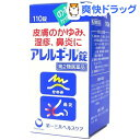 【第2類医薬品】アレルギール錠(110錠)【アレルギール】...