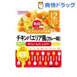 和光堂 ビッグサイズのグーグーキッチン チキンパエリア風(カレー味)[12ヶ月頃〜](120g)