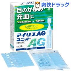 【第2類医薬品】アイリスAGユニット(18本入)【アイリス】