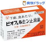 ビオフェルミン 止瀉薬(6包)
