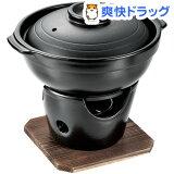 和ごころ懐石 陶器製いろり鍋 コンロ付セット HB-5220(1個)