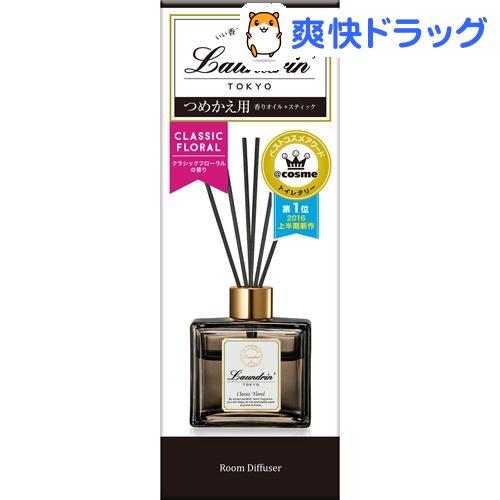 ランドリン リードディフューザー クラシックフローラルの香り つめかえ用(80ml)【ランドリン】[ランドリン 芳香剤]の写真