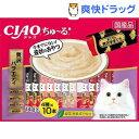 チャオ ちゅ〜る 贅沢バラエティ(14g*40本入)【ちゅ〜