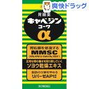 【第2類医薬品】キャベジンコーワα(300錠)【キャベジンコ...