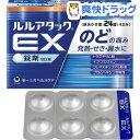 【第(2)類医薬品】ルルアタックEX(セルフメディケーション