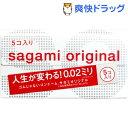 コンドーム サガミオリジナル002(5コ入)【サガミオリジナル】[避妊具]