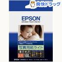 エプソン 写真用紙ライト 薄手光沢 L版 KL100SLU(...