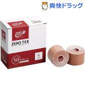 ゼロ・テックス キネシオロジーテープ 50mm*5m(6巻*2コセット)【ゼロテープ(ZERO TAPE)】【送料無料】