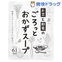 お豆と野菜のごろっとおかずスープ(160g*2袋入)