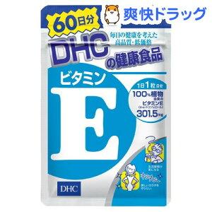DHC ビタミンE 60日分 / DHC / サプリ サプリメント ビタミンE dhc★税込1980円以上で送料無料...