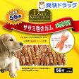 デイリーセレクション ササミ巻きガム 小型犬用 お徳用(56本入)【R&D デイリーセレクション(DAILY SELECTION)】