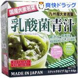 国産 乳酸菌青汁 スティックタイプ(3g*44本入)