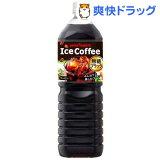ポッカ アイスコーヒー ブラック無糖(1.5L*8本入)