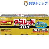 アースレッド プロα 12〜16畳用 3コパック(1セット)