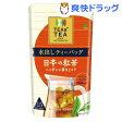 ティーズティー 水出しティーバッグ 日本の紅茶(60g*15袋入)【ティーズティー(TEAS'TEA)】