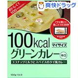 ココナッツミルクとスパイスのタイ風カレー マイサイズ グリーンカレー(150g)