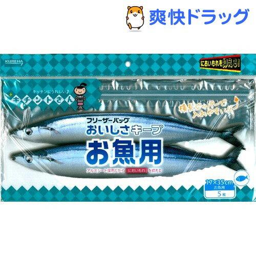 キチントさん フリーザーバッグおいしさキープ お魚用
