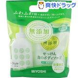 ミヨシ石鹸 無添加せっけん 泡のボディソープ 詰替用 泡の空ボトル付(1セット)