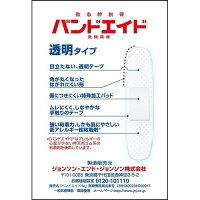 バンドエイド透明タイプ(40枚入)