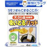 天ぷら油処理用 吸い取るパッド(4コ入)