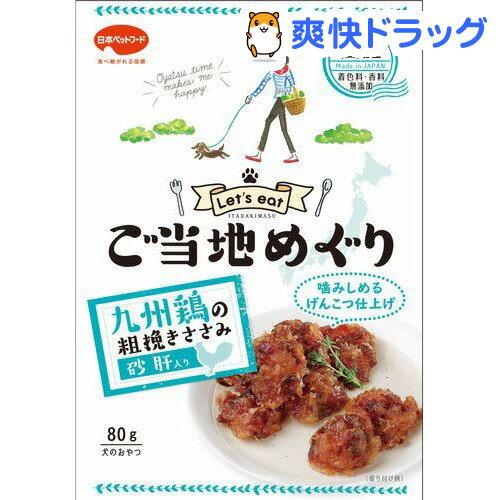 ご当地めぐり 九州鶏の粗挽きささみ&砂肝入り げんこつ(80g)