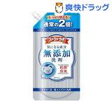 ファーファラボ 無添加 超コンパクト液体洗剤 詰替(800mL)
