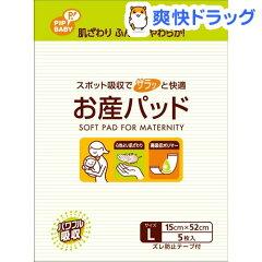 ピップベビー お産パッド / ピップベビー(PIP BABY) / お産用ナプキン・パッド★税込1980円以上...