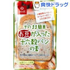 そのまま簡単 お豆が入った十六穀パンの素★税抜1900円以上で送料無料★そのまま簡単 お豆が入...