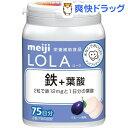 ローラ 鉄+葉酸 / ローラ サプリ シリーズ(LOLA) / サプリ サプリメント 葉酸★税抜1900円以上...