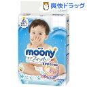 NEWムーニー エアフィット テープ Mサイズ(64枚入)【moon01】【mnm8】【m2i】【ムーニー】