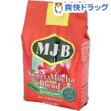 MJB スイートモカブレンド(400g)