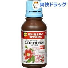 スミチオン 乳剤(100mL)【HLS_DU】 /
