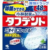 小林製薬 酵素タフデント(48錠入)【タフデント】[入れ歯洗浄剤]
